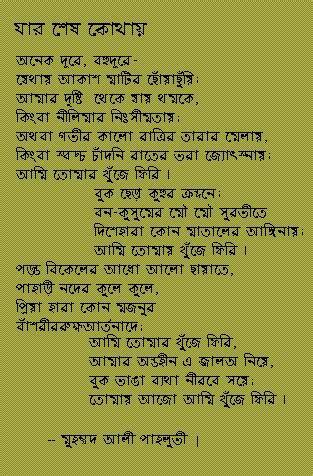 christmas images witha bangla kobita book world