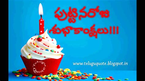 Telugu Birthday Greetings Images