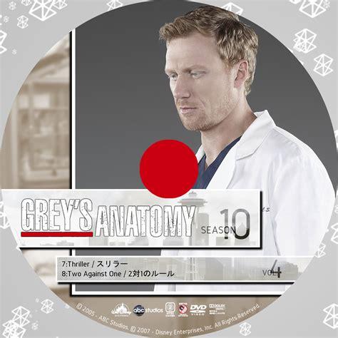 Grey Disc 10 grey s anatomy グレイズ アナトミー 恋の解剖学 シーズン10 前半 grey s
