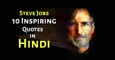 biography of steve jobs in hindi language steve jobs quotes 10 pictures to pin on pinterest steve