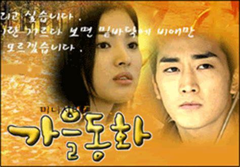 ost film endless love korea soundtrack drama korea endless love