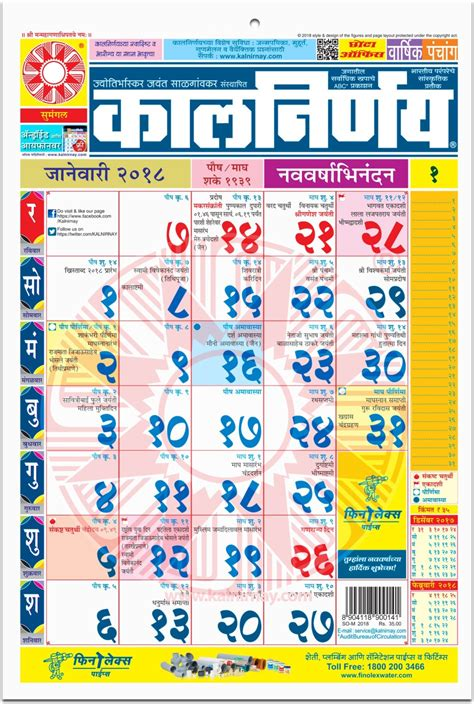 Calendar 2018 Wall India Kalnirnay Panchang Periodical Marathi Office Small Pack