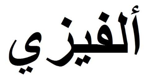 lettere arabe stilizzate tatuaggi lettere e scritte arabe passionetattoo