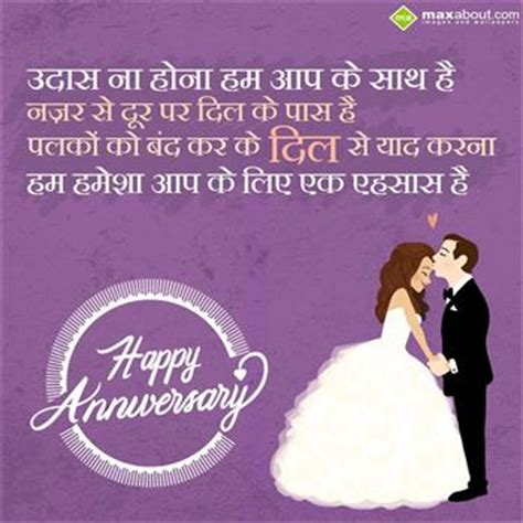 Wedding Anniversary Wishes In Urdu by Shayri Ki Duniya Shayri Ki Duniya Best Wedding