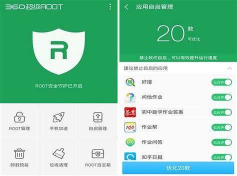 roor apk 手機版 360超級root apk 下載 8 0 1 1 快速 安全的一鍵root app 成功率最高的root工具 android 馬呼免費軟體下載
