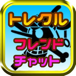 bbs apk トレクル攻略 フレンドチャット bbs apk for bluestacks android apk apps for bluestacks