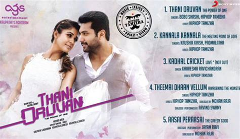 download free mp3 from thani oruvan kannala kannala audio song from thani oruvan free download