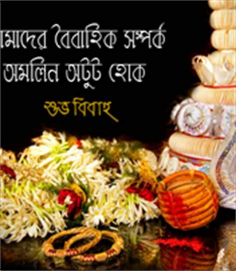 SUBHECHHA : Bengali Wedding Greetings Card, Subho Bibaho