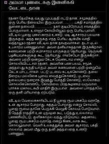 Tamil pundai kathaigal with photos tamil pundai nakkum kathaigal 2014