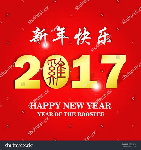 happy new year translated happy new year 2017 year with symbol of the