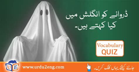 Upholstery Meaning In Urdu by Sheet Urdu Meaning
