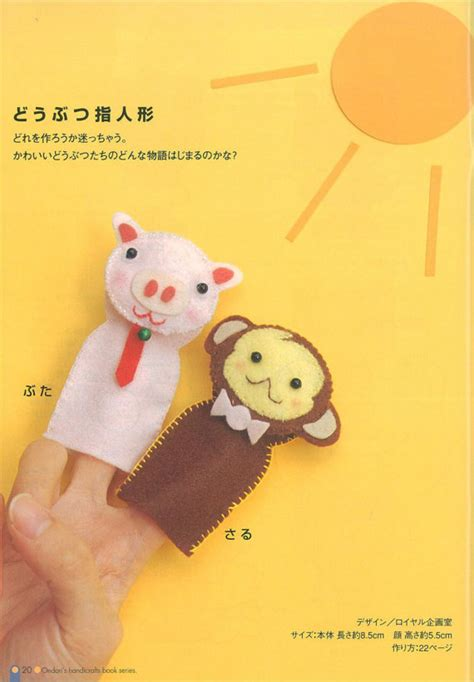felt pattern book download handmade felt small mascots japanese craft book sewing