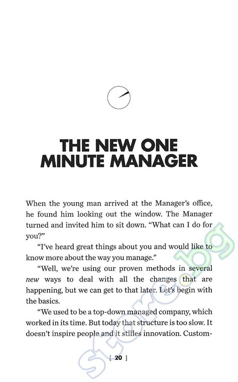 the new one minute store bg the new one minute manager ken blanchard spencer johnson книга
