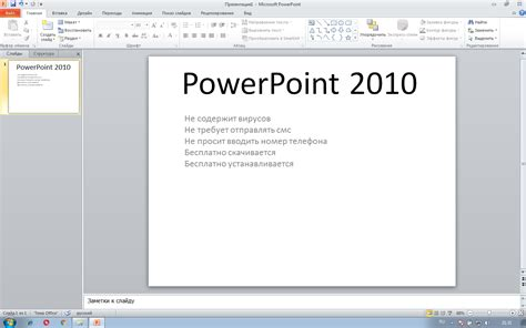 powerpoint template 2010 free download aventium me