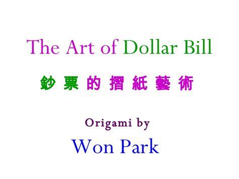 Won Park Origami - el arte de won park origami