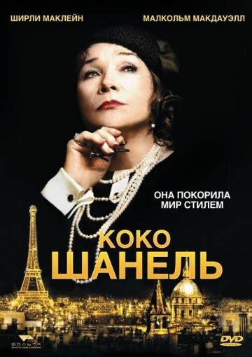 film coco chanel 2008 online subtitrat коко шанель кинопоиск