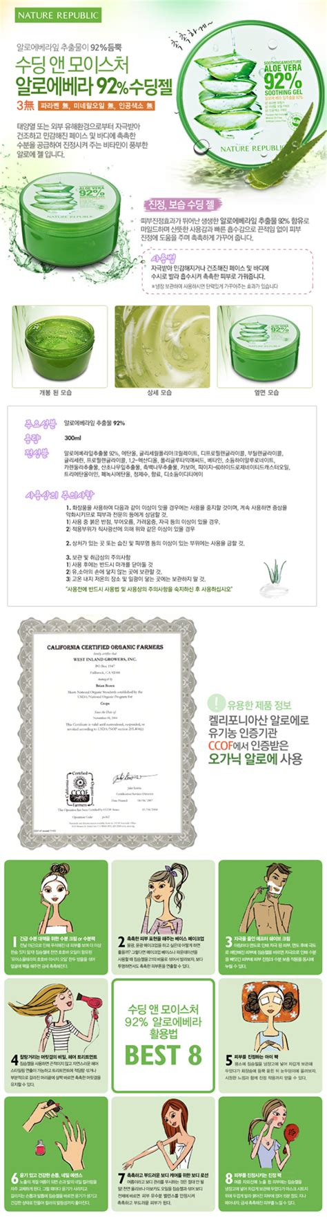 Nature Republic New Soothing Moisture Aloe Vera Gel nature republic new soothing moisture aloe vera gel 92