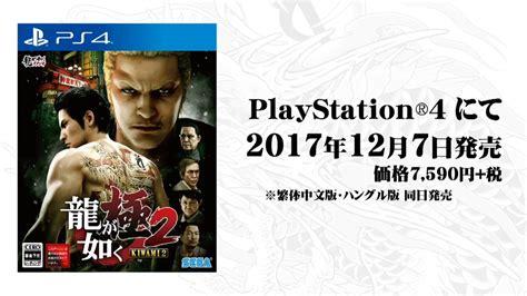 Kaset Ps4 Yakuza Kiwami yakuza kiwami 2 announced for ps4 gematsu