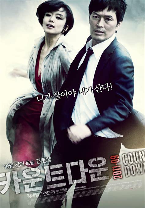 film action sedih korea チョン ジェヨン チョン ドヨン カウントダウン メインポスターとメイン予告編 その他映画 韓国映画