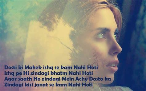 images of love romantic shayari hindi shayari 2014 hindi love shayri sher o shayiry in