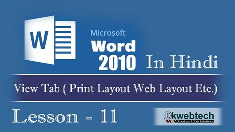 word web layout view default ms word in hindi i view tab print layout i web layout i