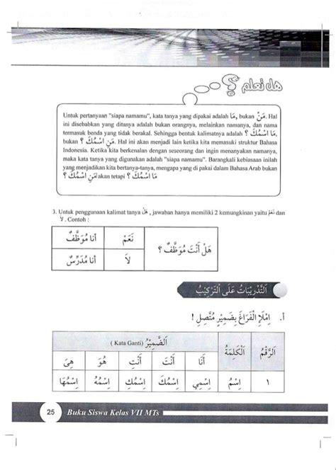 Buku Tril Basa Jawa 6 Gj buku bahasa arab siswa 7 k13