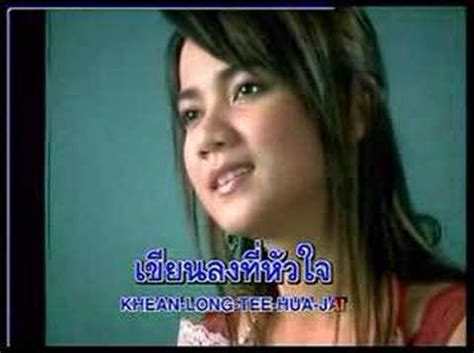 thai song thai part6 bew