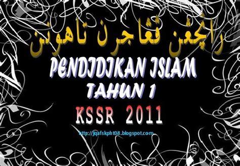 Ibadah Haji Nabi Gudang Ilmu R549 j qaf sk parit haji taib rpt pendidikan islam tahun 1 kssr