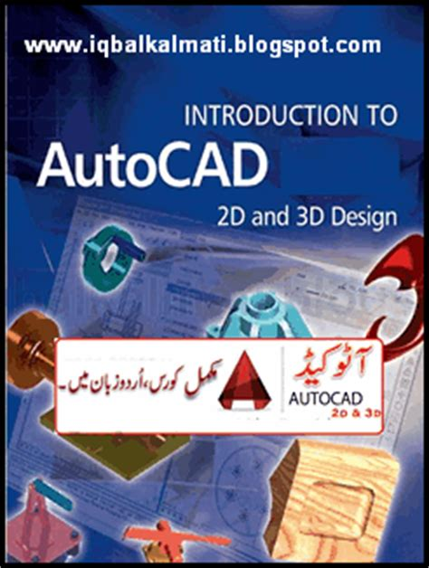 autocad tutorial book auto cad tutorial and course pdf learning urdu book 2d and