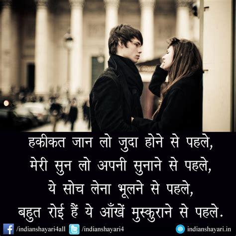 hindisayari sadphoto sad shayari images for whatsapp and facebook indian