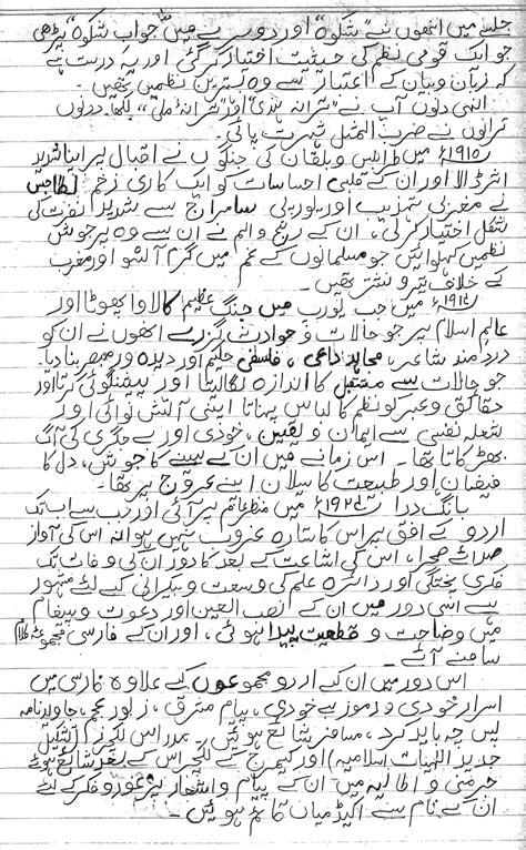 Urdu Essay For Class 4 by Allama Iqbal History
