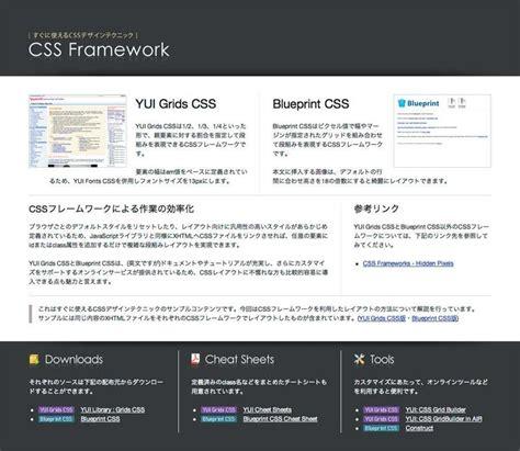 layout css mdn javascriptによるスタイルシートの変更 すぐに使えるcssデザインテクニック 第1回 デザインって