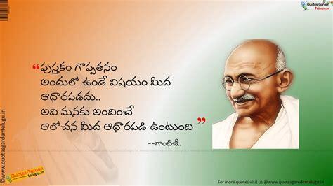 biography of mahatma gandhi telugu inspirational thoughts from mahatma gandhi in telugu