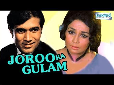 joroo ka ghulam hindi full movie rajesh khanna nanda
