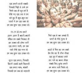 Essay On Bharat Vividhata Me Ekta by Inspirational Poem Hum Sub Suman Ek Upvan Ke By Dwarka Prasad Maheshwari Dont Give Up