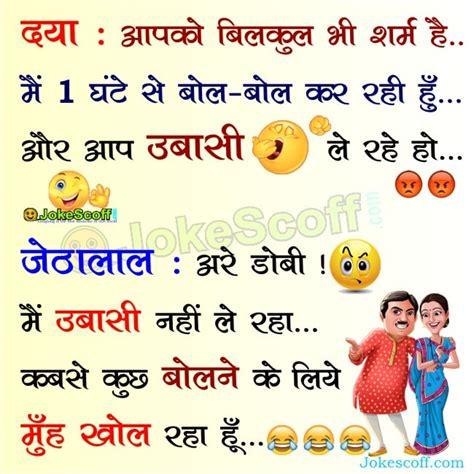 hindi jokes very funny jokes jethalal very funny new jokes in hindi jokescoff