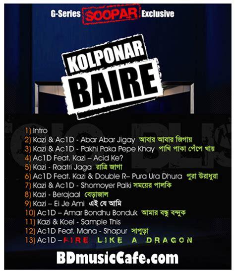 download mp3 five minutes album ouw kolponar baire stoic bliss bangla band album download bd