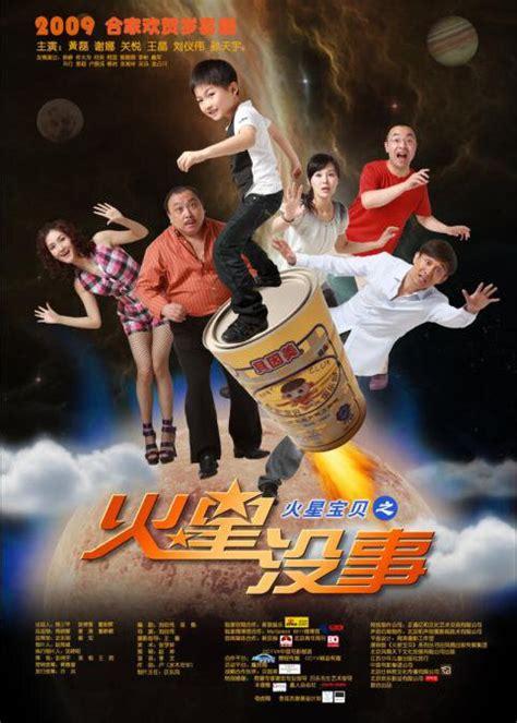 film cina mars mars baby 2009 huang lei xie na wong jing china