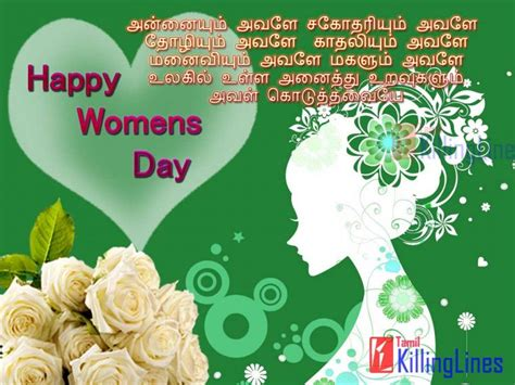 womens tamil kavithai women s day magalir thinam kavithai quotes and wishes