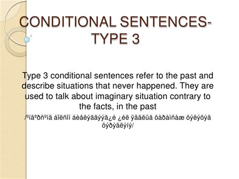 pattern of conditional sentence type 3 conditional sentences type 2