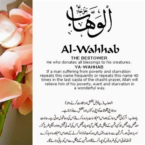 gossip columnist meaning in urdu the 99 beautiful names of allah with urdu and english