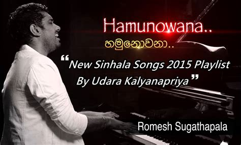 new song sinhala 2015 hamunowana new sinhala songs 2015 playlist youtube