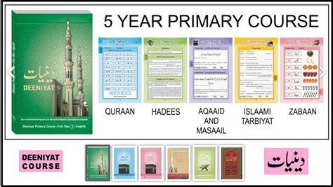 steamteam 5 the beginning books deeniyat books pdf free bonus datamax e 4203