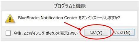 bluestacks notification center bluestacksをアンインストールする方法 韓国料理店に負けない韓国家庭料理レシピ 眞味