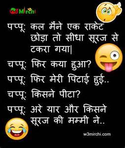 pappu diwali joke in hindi