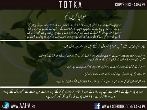 dasi totka for weight loss in urdu weight loss diet recipes in urdu