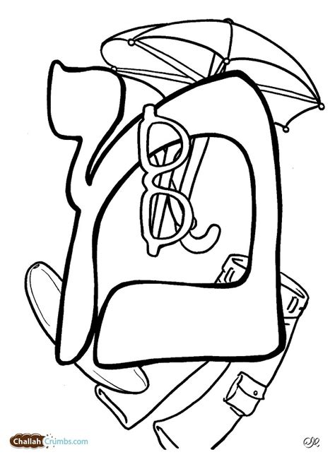 hebrew alef bet coloring page coloring pages