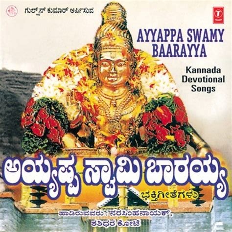ayyappa swamy songs mapdala poojeya mp3 song download ayyappa swamy baarayya
