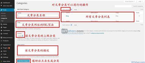 New Posts By Category by 添加页面 写文章 增加文章类别 增加产品和产品类别 Diyzhan 从零开始自己做外贸