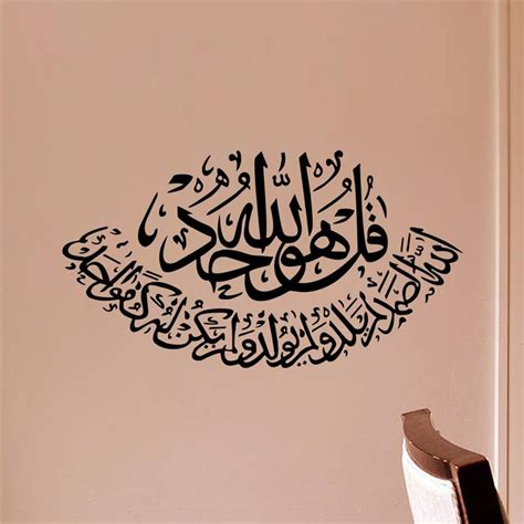 Walldecor Islamic Quotes 4 aliexpress buy islamic wall stickers quotes muslim arabic home decorations 316 bedroom